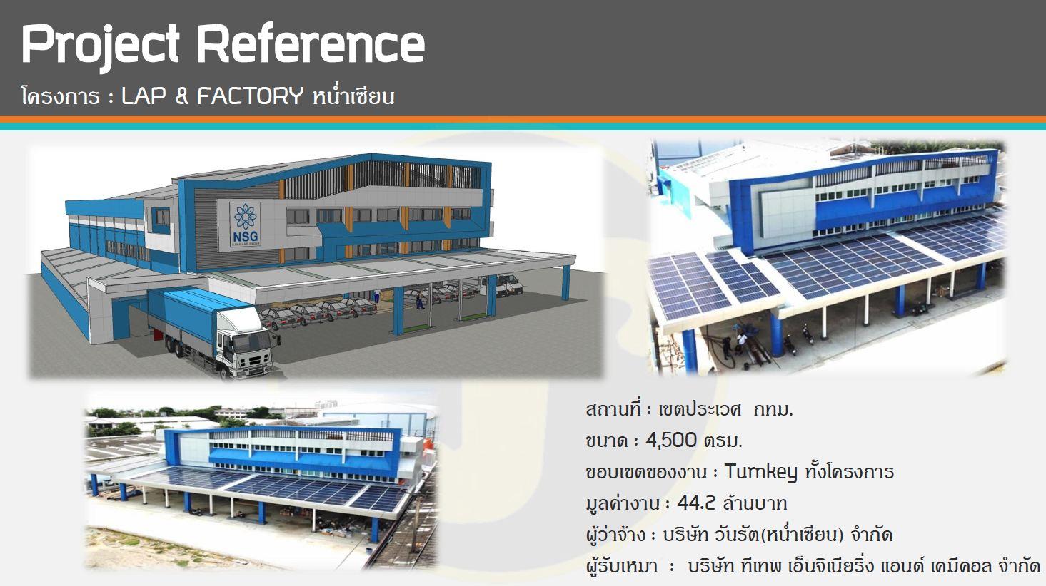 รับสร้างโรงงาน (image010)